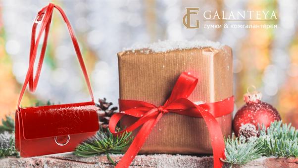NY red bag galanteya