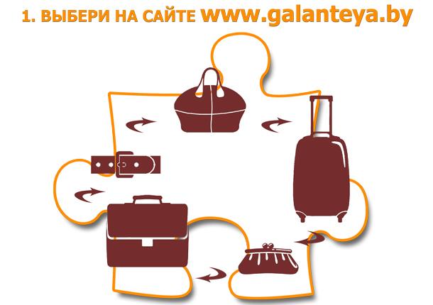 viberi sumku na galanteya.by
