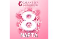 GALANTEYA поздравляет  с праздником весны – 8 марта!