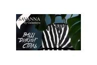 1 апреля - старт продаж новой лимитированной коллекции Savanna by GALANTEYA!!!