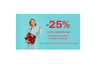 Скидки до - 25%  в фирменных магазинах GALANTEYA!