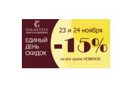- 15% в Единый день скидок в эти выходные в магазинах Galanteya