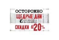 Акция «Щедрый день» в фирменных магазинах GALANTEYA!