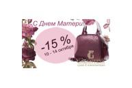 Подарки на День Матери в Galanteya  со скидкой - 15 % c 10 по 14 октября