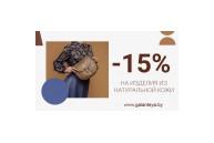 -15% на натуральную кожу
