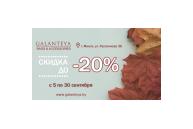 -20% на товары в фирменном магазине №4