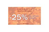 «Щедрая осень» в GALANTEYA!