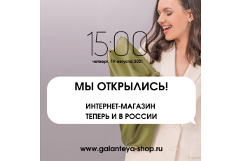 Открытие интернет-магазина в России!