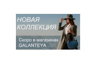 Новая коллекция сумок и аксессуаров Galanteya