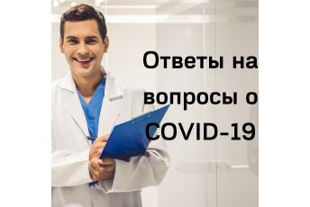 Ответы на вопросы о COVID-19