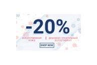 Скидка -20% в GALANTEYA