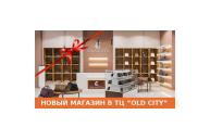 Открытие нового фирменного магазина GALANTEYA в торговом центре «OLD CITY»