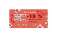 Красный День Календаря в Galanteya - 15% на все кроме новинок
