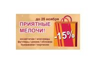 Приятные мелочи в Galanteya - 15% на мелкую кожгалантерею  до 25 ноября