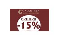 Скидка - 15%