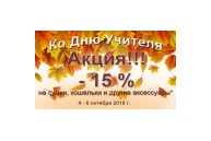 Скидка - 15% ко Дню Учителя