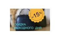 В эти выходные в магазинах Galanteya - приятная скидка -15%.
