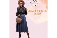 Тенденции и новинки коллекции «Весна-Лето 2021»