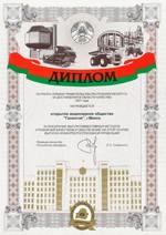 Премии Правительства Республики Беларусь задостижения вобласти качества 2007г.
