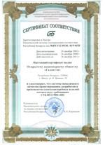 система менеджмента качества ИСО 9001 версии 2009г.